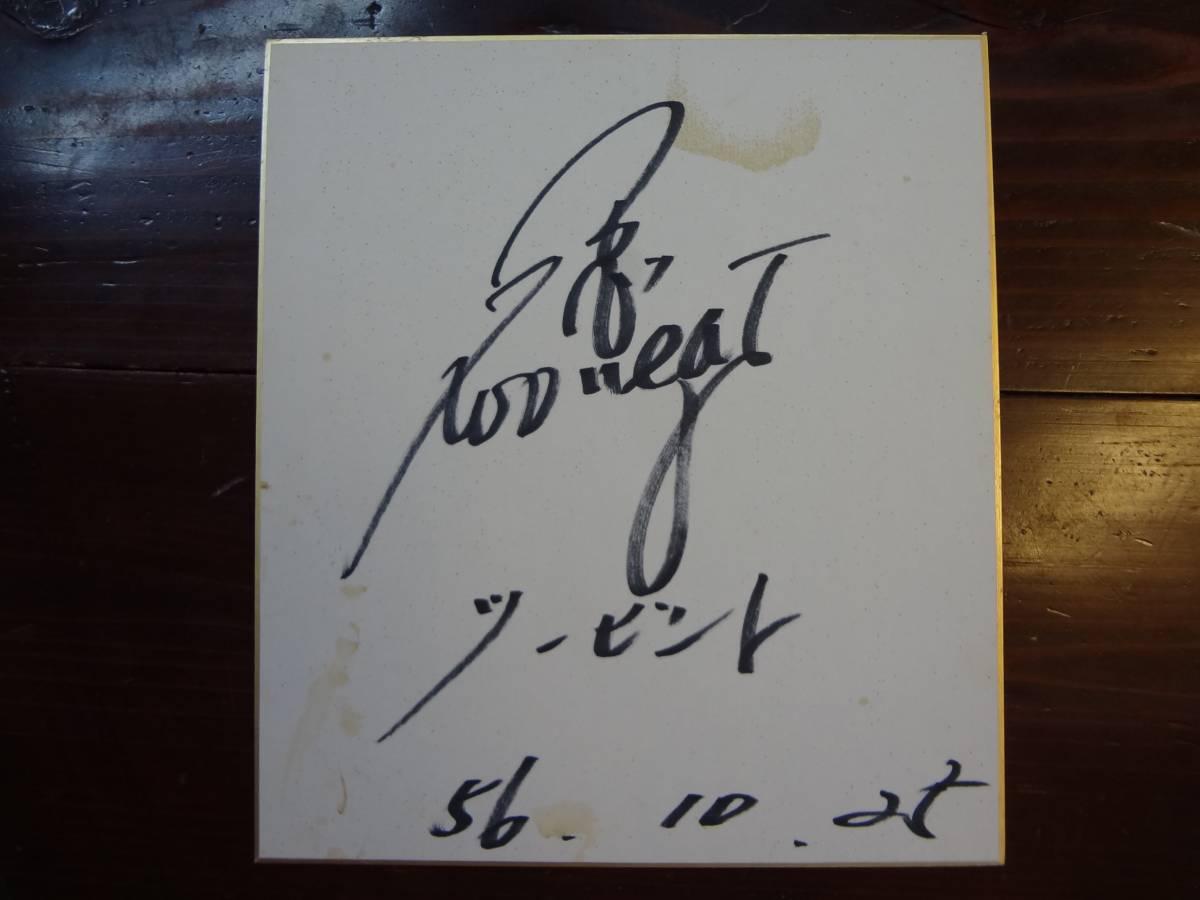 ビートたけし●ツービート時代直筆サイン■昭和56年1981年