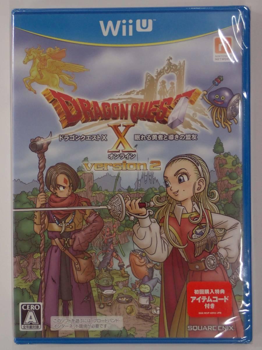 送料無料 未開封 WiiU ドラゴンクエスト Ⅹ オンライン version2 眠れる勇者と導きの盟友 DRAGON QUEST 10 online