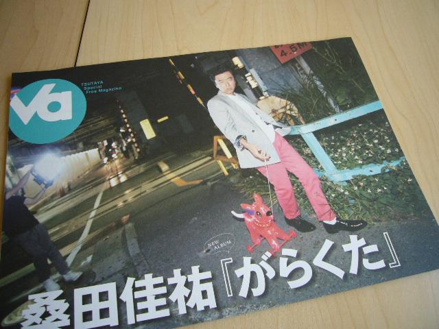 『 桑田佳祐 New Album「がらくた」 Special Free Magazine フライヤー 』 【非売品】