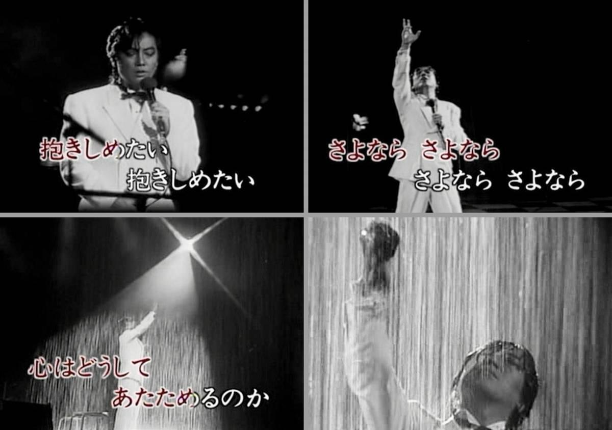 【沢田研二★ビデオCDカラオケ★ザ・タイガース】架空のオペラ