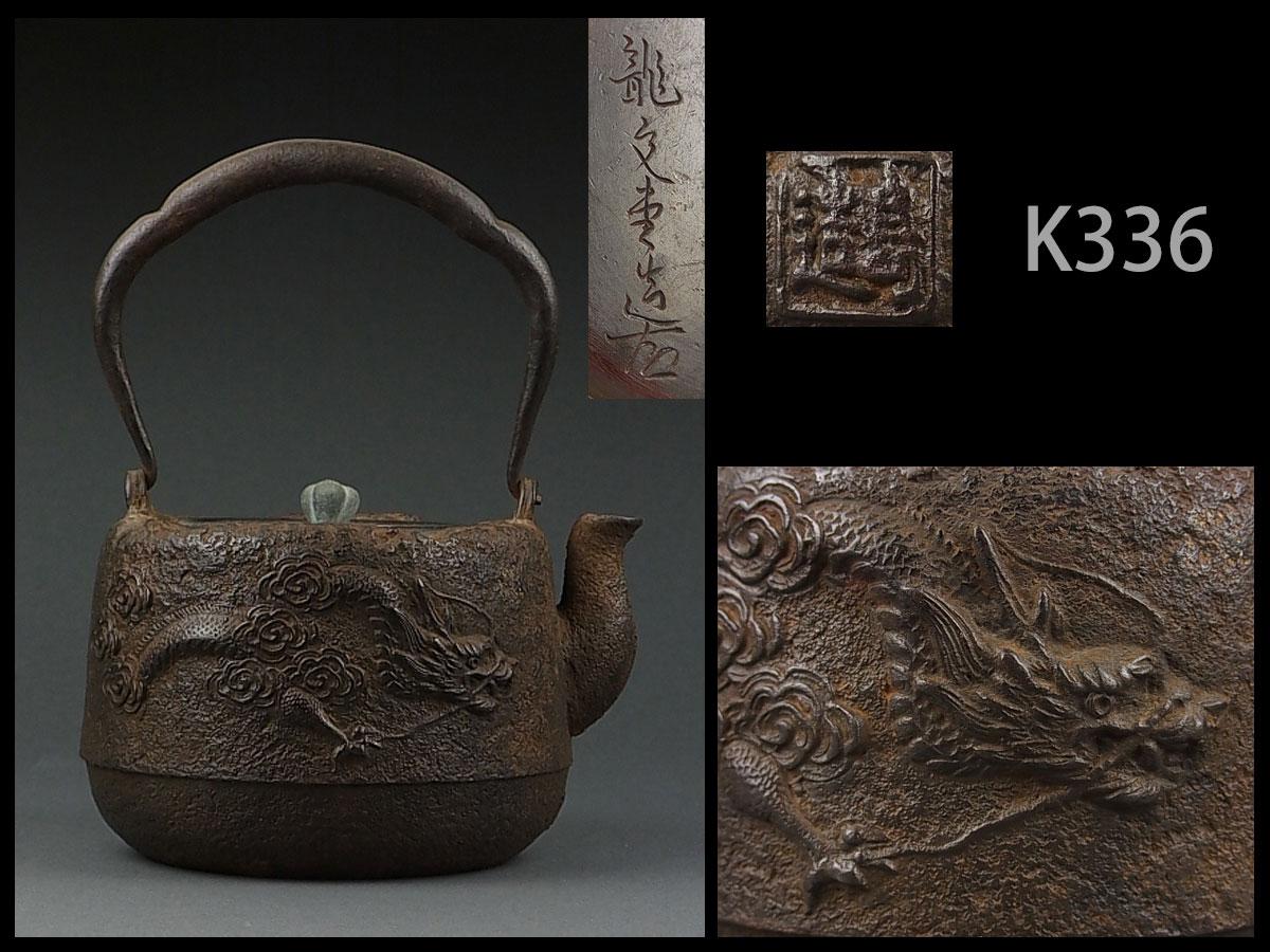 K336☆時代煎茶道具 龍文堂名人島造 雲龍文道安形鉄瓶/急須鐵壺