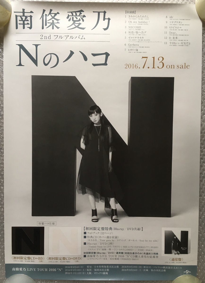 南條愛乃 2nd フルアルバム Nのハコ B2告知ポスター