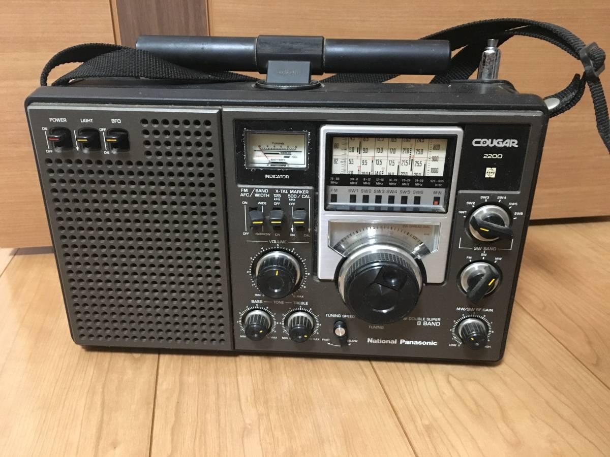 National Panasonic ナショナル パナソニック COUGAR クーガー RF-2200 本体のみ ジャンク品