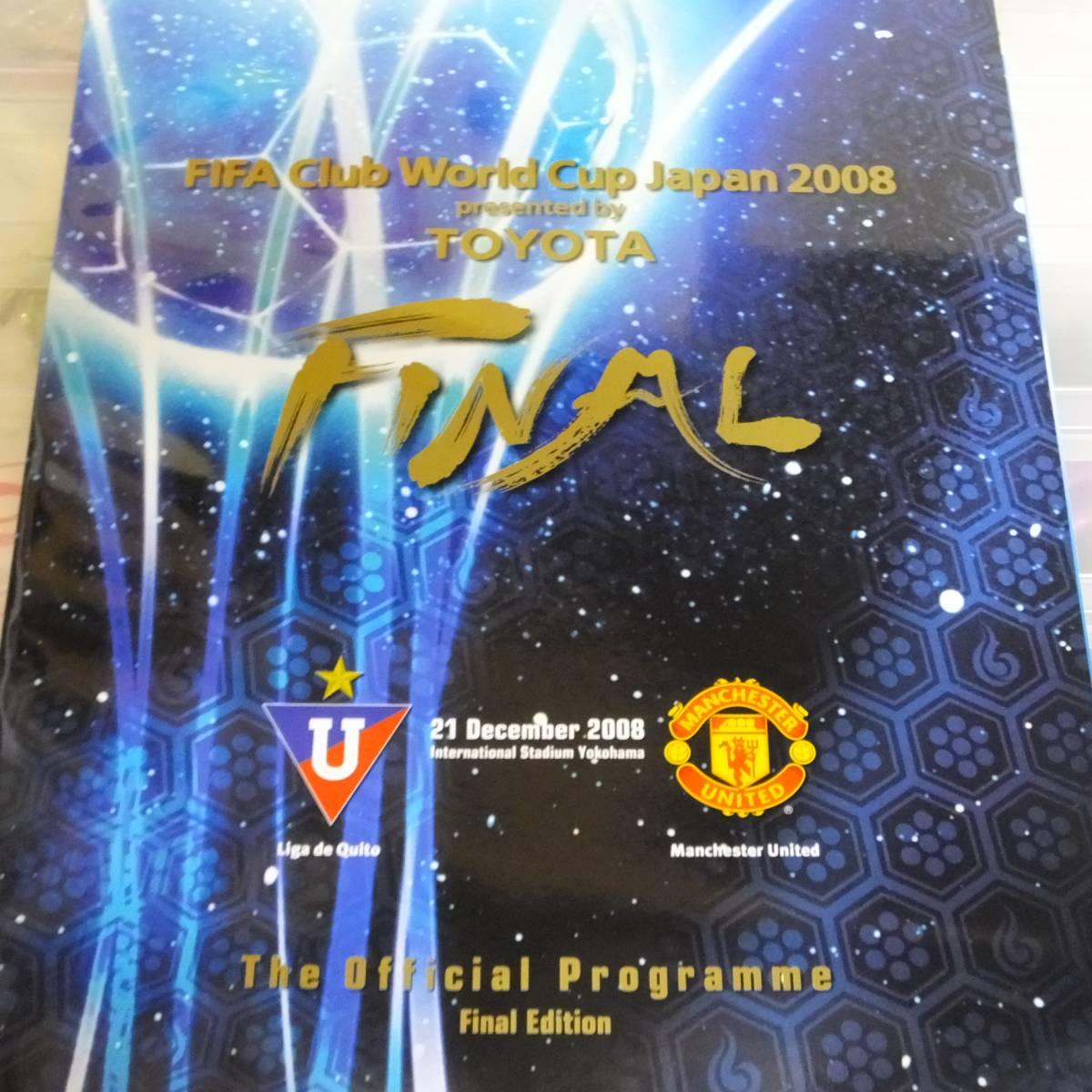 2008クラブW杯 決勝限定パンフレット マンチェスターユナイテッド ガンバ大阪