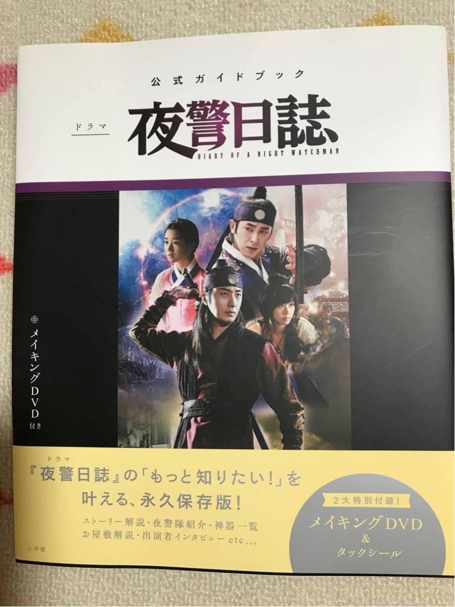 韓国ドラマ夜警日誌公式ガイドブック 美品☆東方神起ユノ・チョンイル出演