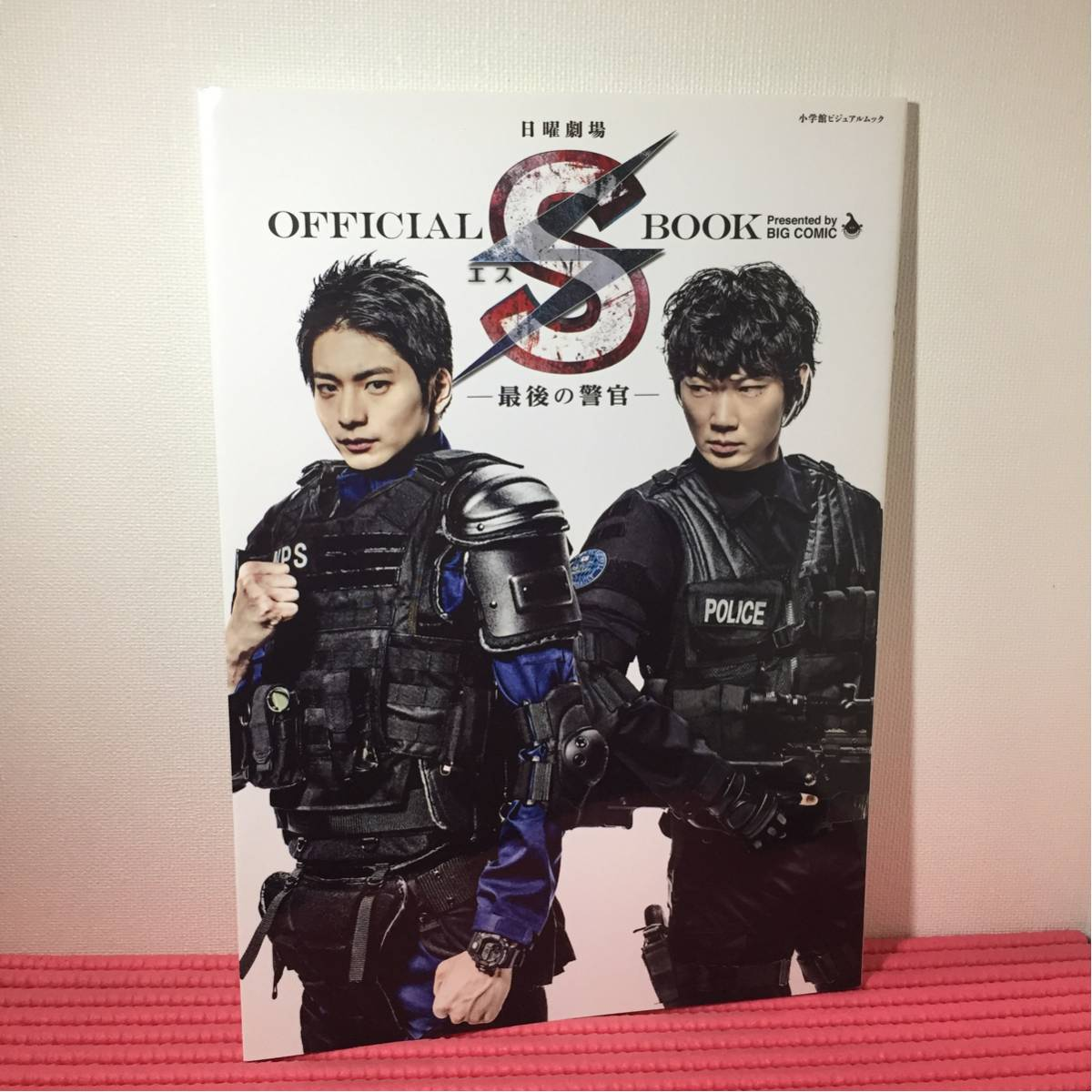 Sー最後の警官 向井理 綾野剛 オフィシャルブック