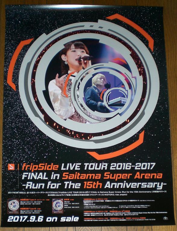 ☆fripSide(フリップサイド)/南條愛乃『fripSide LIVE TOUR 2016-2017』Blu-ray&DVD発売告知ポスター非売品☆