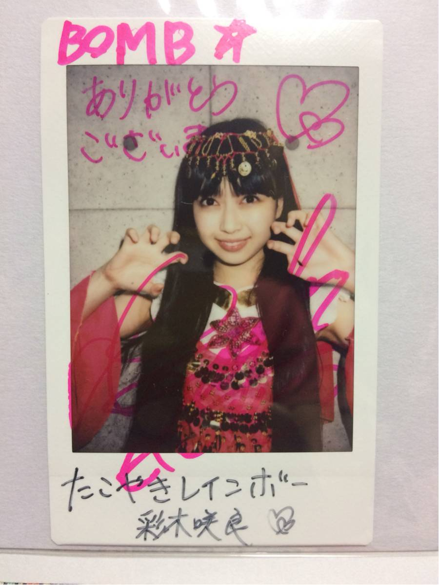 たこやきレインボー 彩木咲良 直筆サイン チェキ BOMB 抽プレ 当選通知書付 ライブグッズの画像