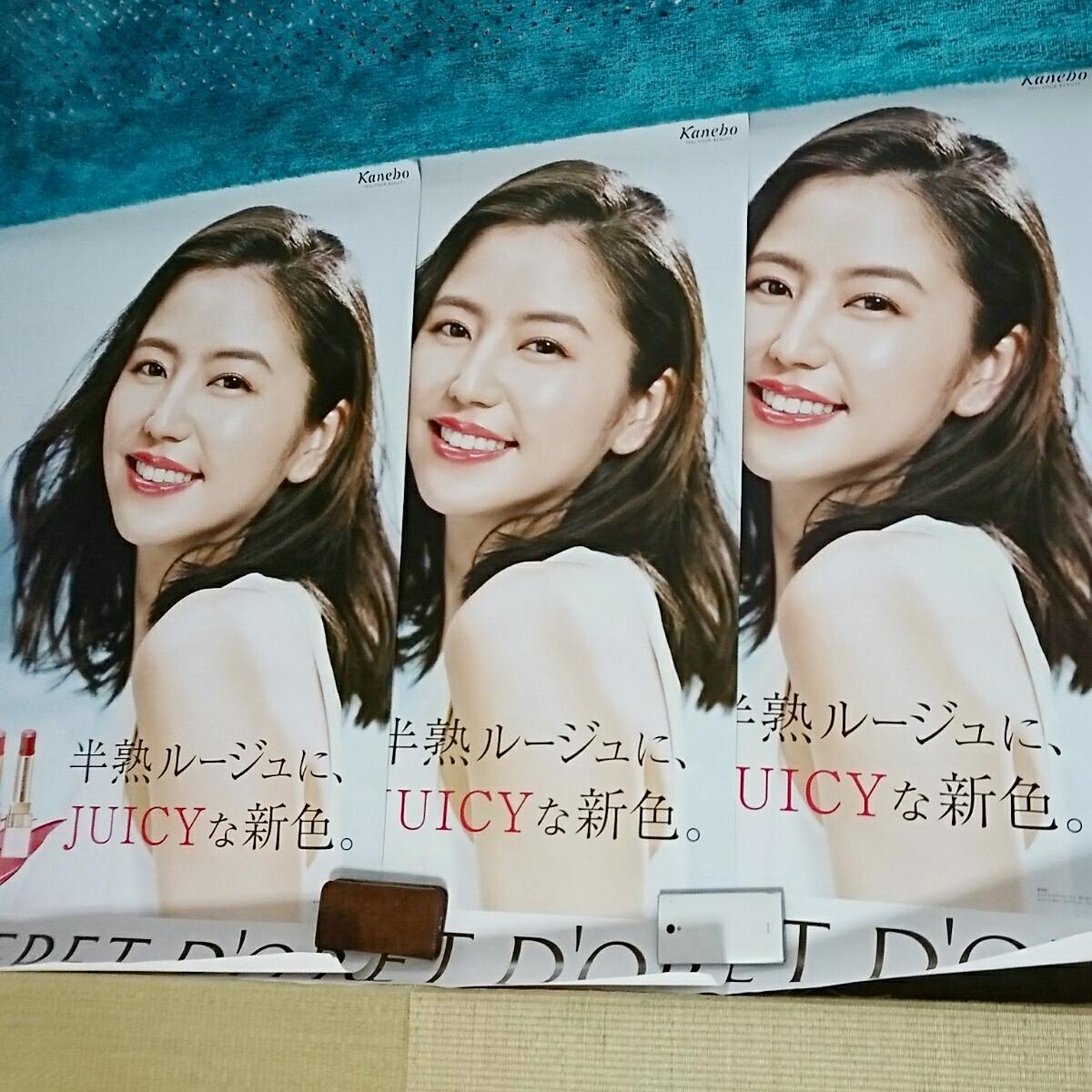 長澤まさみ ポスター 特大 コフレドール 3枚セット 良品 特大ポスター