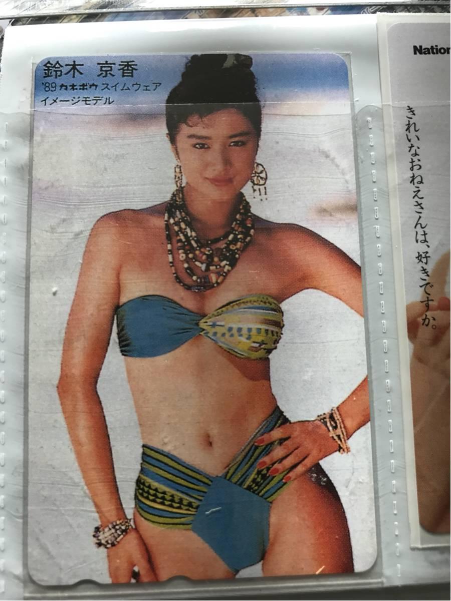 希少価値有 鈴木京香 水着 カネボウ スイムウェア テレホンカード 新品