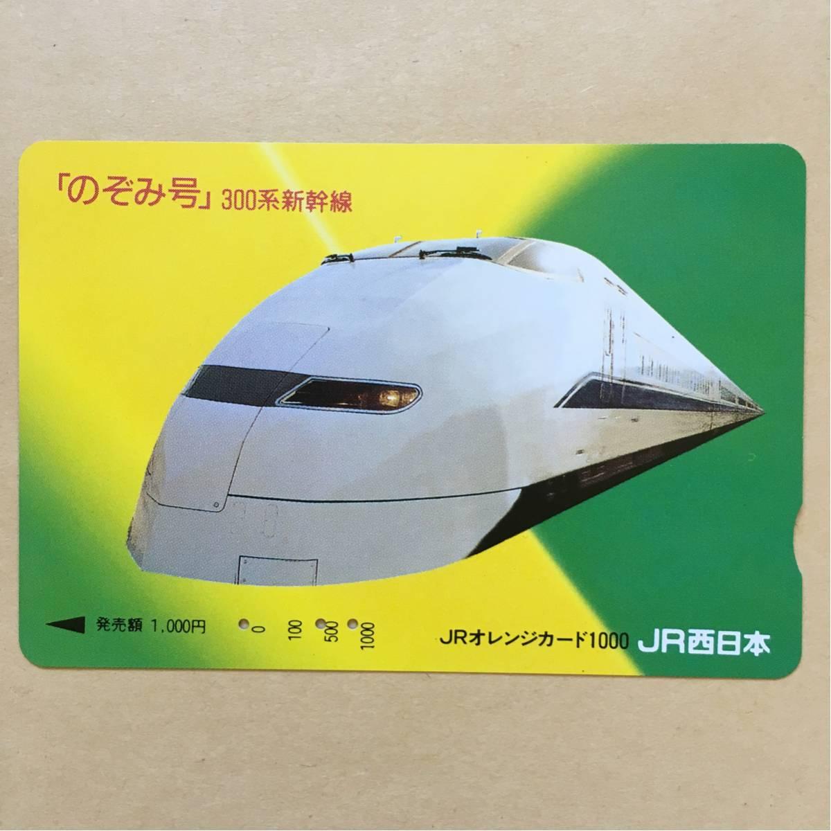 【使用済】 オレンジカード JR西日本 のぞみ号 300系新幹線_画像1