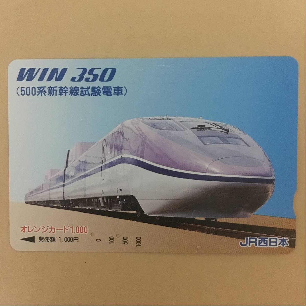 【使用済】 オレンジカード JR西日本 WIN350 (500系新幹線試験電車)_画像1