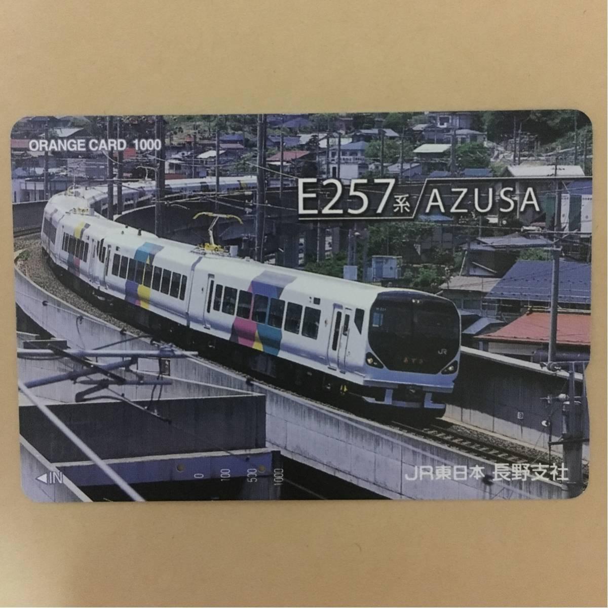 【使用済】 オレンジカード JR東日本 E257系 あずさ_画像1