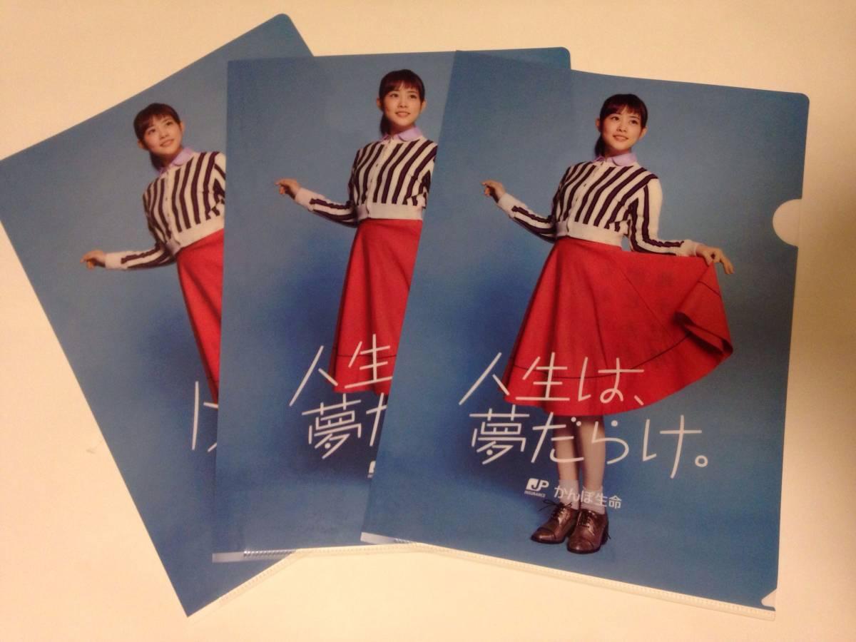 高畑充希クリアファイル 3枚セット かんぽ生命オリジナル「人生は夢だらけ。」非売品 グッズの画像