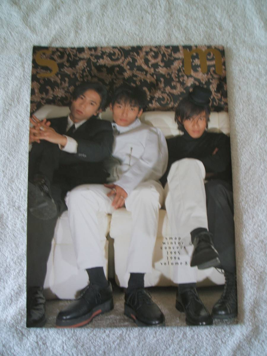 SMAP★コンサートパンフレット smap winter concert1995 1996 volume8