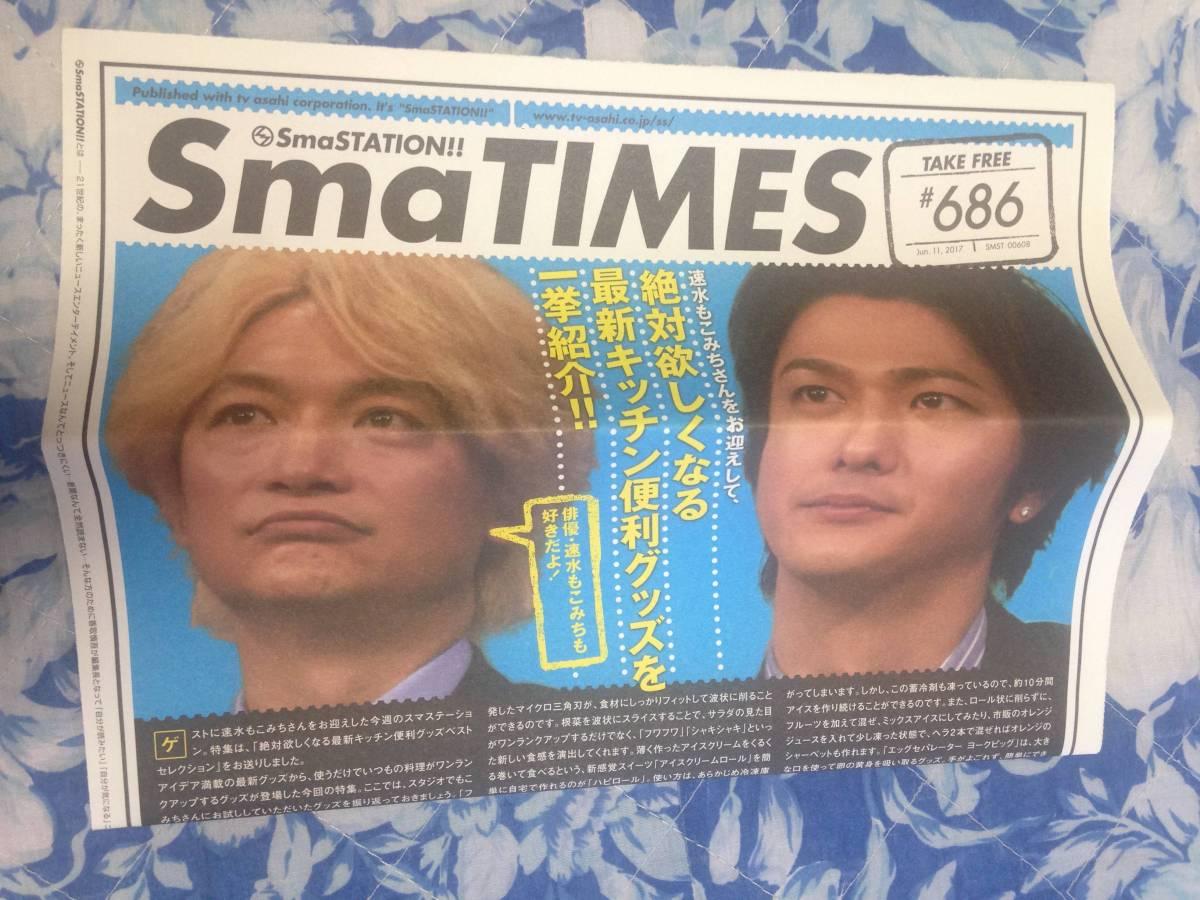 新品★SmaSTATION!! SmaTIMES ♯686 香取慎吾×速水もこみち