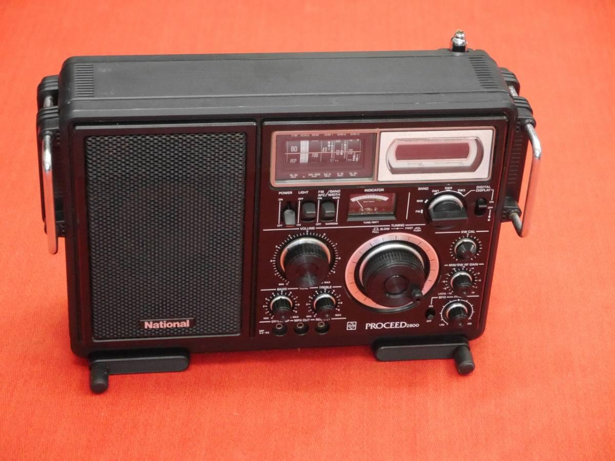 昭和レトロ ナショナル RF-2800 MW/FM/SW1/SW2/SW3/ 5バンド BCL ラジオFMは受信動作確認済 【ジャンク品】