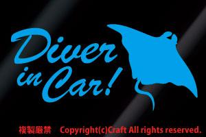 Diver in Car! ダイバーインカー/ステッカー(空色/マンタ)+_画像1
