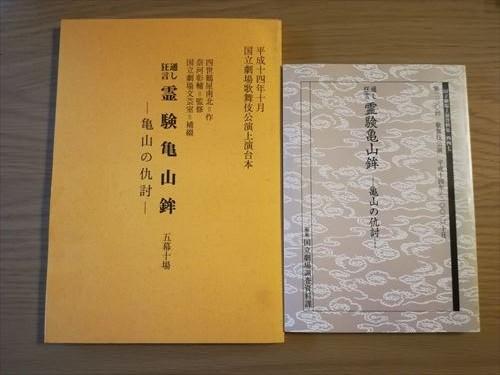 通し狂言 霊験亀山鉾 亀山の仇討 国立劇場歌舞伎公演上演台本、資料集 2冊
