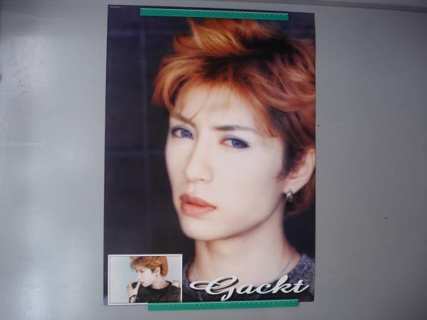 ☆【逸品堂】☆ Gackt ガクト 昔のアイドル ポスター 非売品 美品 未