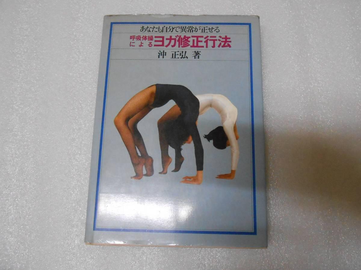 呼吸体操によるヨガ修正行法 沖 正弘  あなたも自分で異常が正せる ヨガ行法 修行 瞑想 ハタヨーガ 禅 インド