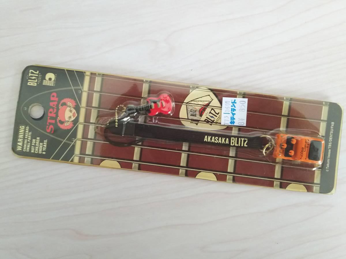 未開封★赤坂ブリッツ BLITZ ギターストラップ★イフェクター&SG