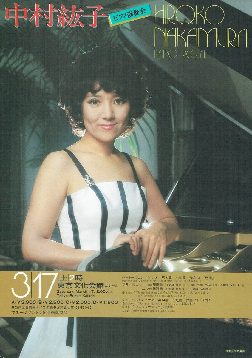 コンサートチラシ 中村紘子 ピアノ演奏会 1979年 B5サイズ