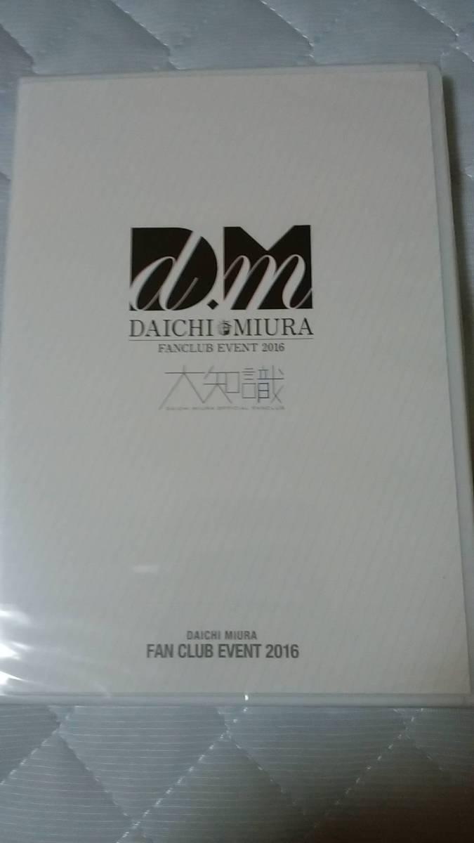新品未開封 三浦大知 DAICHI MIURA FANCLUB EVENT 2016 DVD ライブグッズの画像