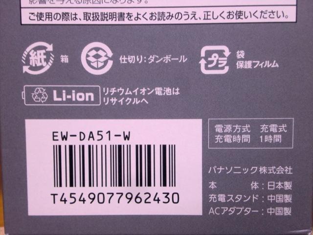 【新品箱難】パナソニック 電動歯ブラシ ドルツ EW-DA51-W_画像3