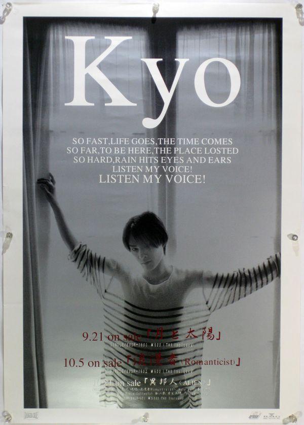 kyo D'ERLANGER DIE IN CRIES BUG B2ポスター (27_24)