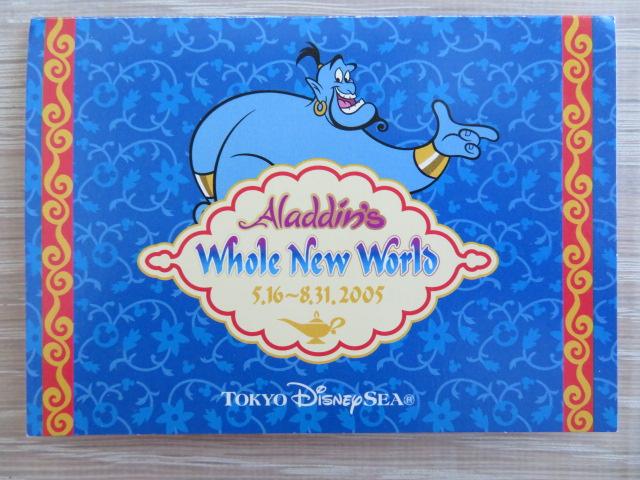 TDS 東京ディズニーランド アラジンのホールニューワールド オープン記念 2005年 未使用品 テレホンカード 50度 ディズニーグッズの画像