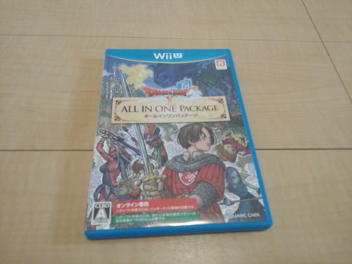 【WIIU用ソフト】ドラゴンクエストX オールインワンパッケージ