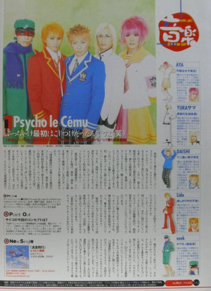 切り抜き1P★Psycho le Cmu サイコ・ル・シェイム DAISHI