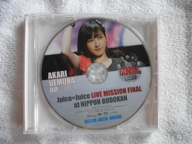 ☆FC限定DVD☆ 植村あかりon Juice=Juice LIVE MISSION FINAL at 日本武道館 ☆送料無料 ライブグッズの画像