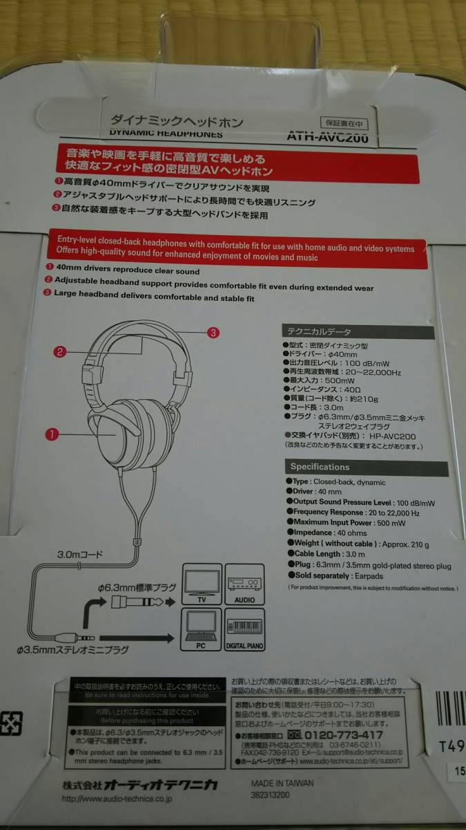 ☆100円~☆Audio technica♪ダイナミックヘッドホン◎ATH-AVC200◎新品◎_画像3