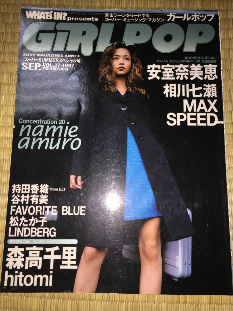 安室奈美恵 雑誌 切り抜き ■ girlpop 1997