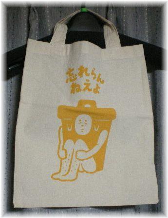 忘れらんねえよ☆ロゴ プリントトートバッグ☆この高鳴りをなんと呼ぶ☆非売品レア!?