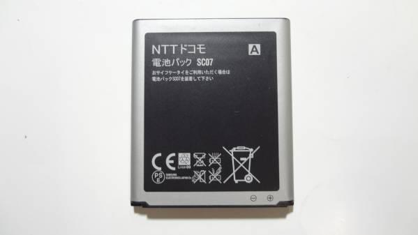 ドコモ純正電池パック SC07 適用機種:GALAXY S3 SC-06D 中古