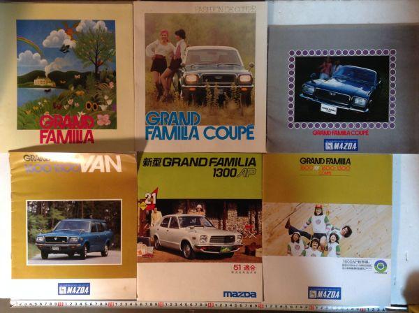 ★[10360・旧車カタログ]マツダ グランドファミリア 初代デビュー時からのカタログ、ポスター2つ付 / MAZDA GRAND FAMILIA★