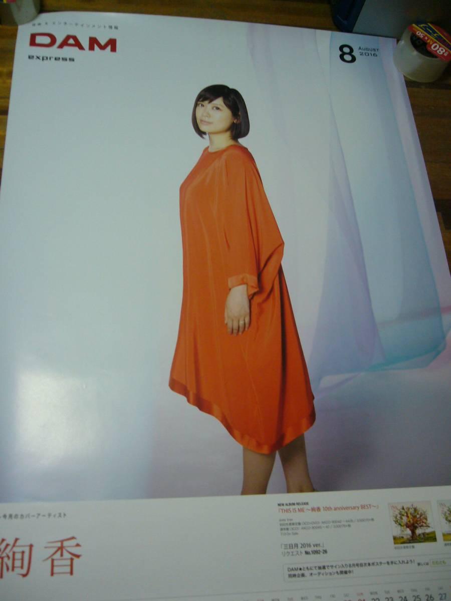 103cm×73cm 超特大B1 ポスター 絢香