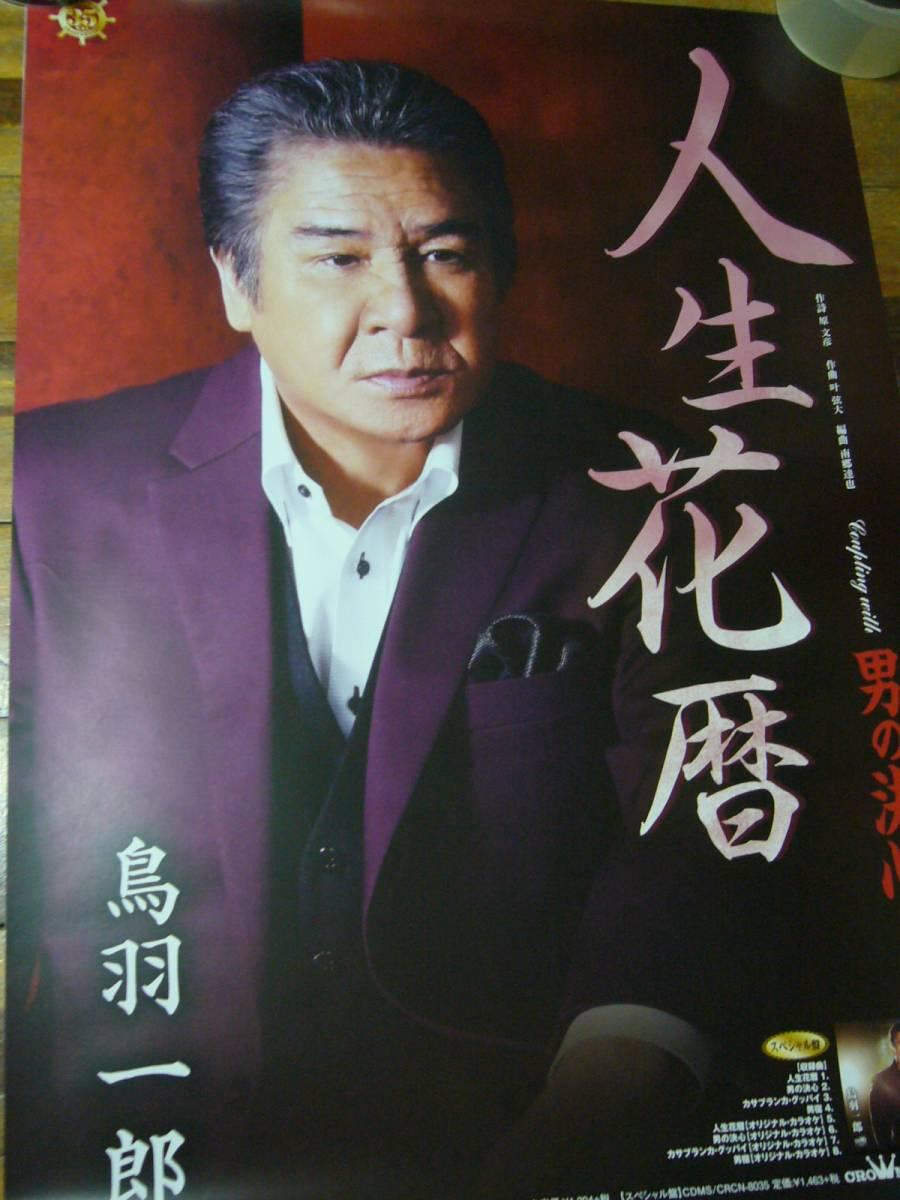 演歌 B2大 ポスター 鳥羽一郎 人生花暦