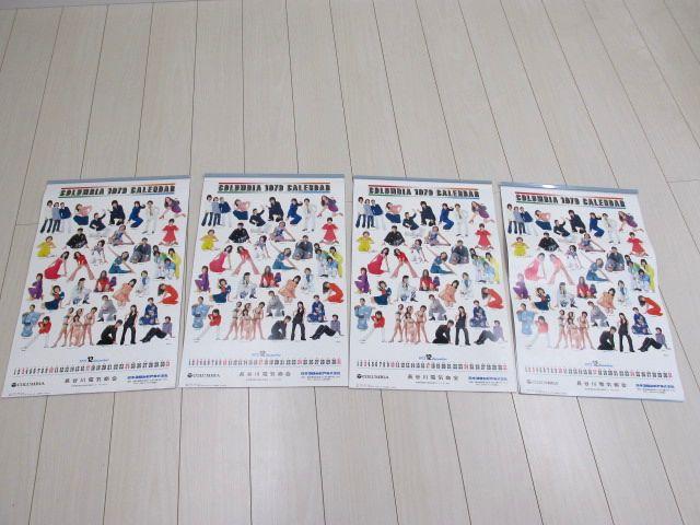 1973 コロンビア カレンダー 4冊~ザ・シュークリーム