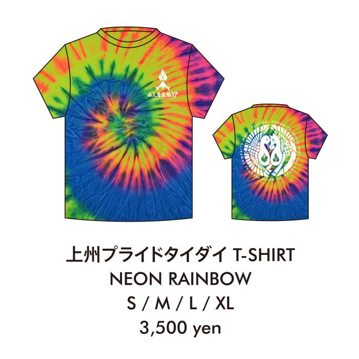 山人音楽祭 2017 オフィシャルグッズ 上州プライドタイダイ Tシャツ NEON RAINBOW M 新品未使用