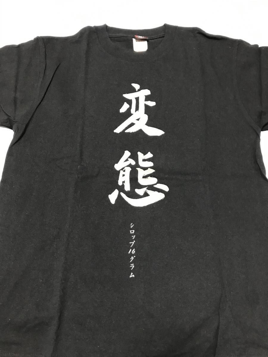 Syrup16g 2008.3.1 日本武道館 変態 Tシャツ 送料無料(条件付き)