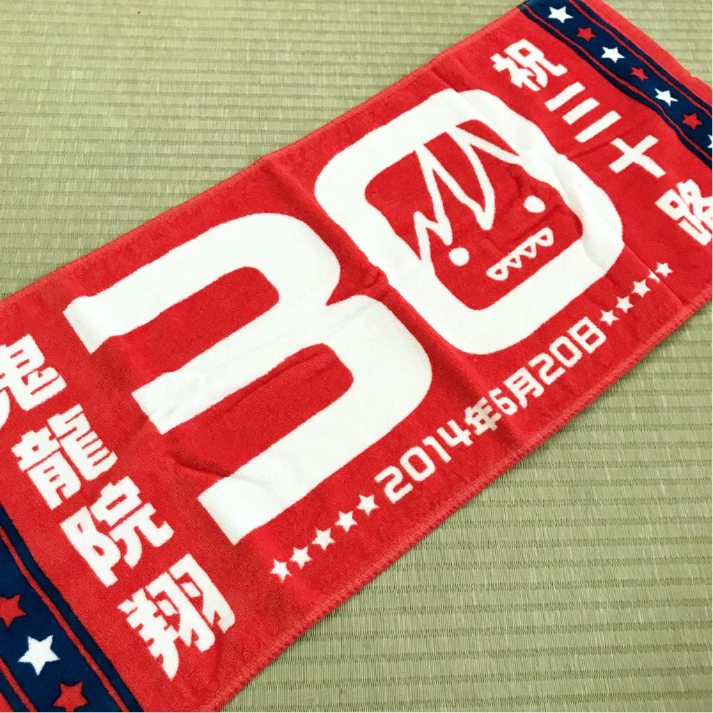 ★状態良好★ ゴールデンボンバー 鬼龍院翔 バースデータオル グッズ 送料最安124円~ タオル