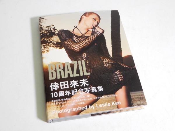 Ab50# ワニブックス 倖田來未 10周年記念写真集 BRAZIL レスリー・キー