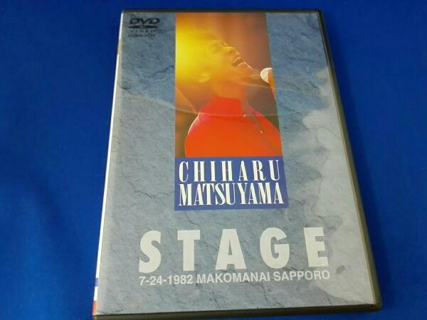 松山千春DVDコレクションVol.1「STAGE」 コンサートグッズの画像