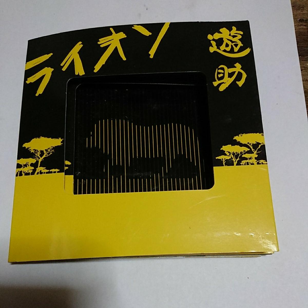 191044●2010年●10年代名盤●ライオン/遊助~上地雄輔●初回限定盤 DVD付き●中古CD在庫処分セール_画像1