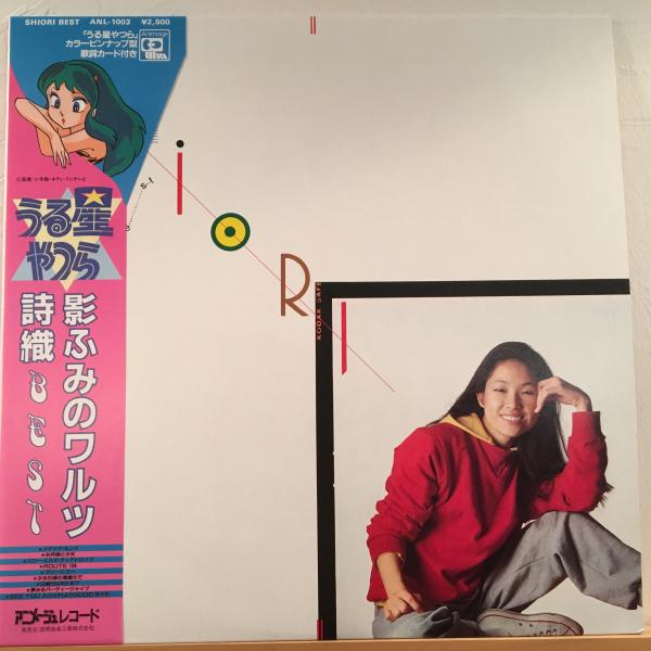 ★Shiori/BEST★和・歌謡レゲエ・ラバーズ!_画像1