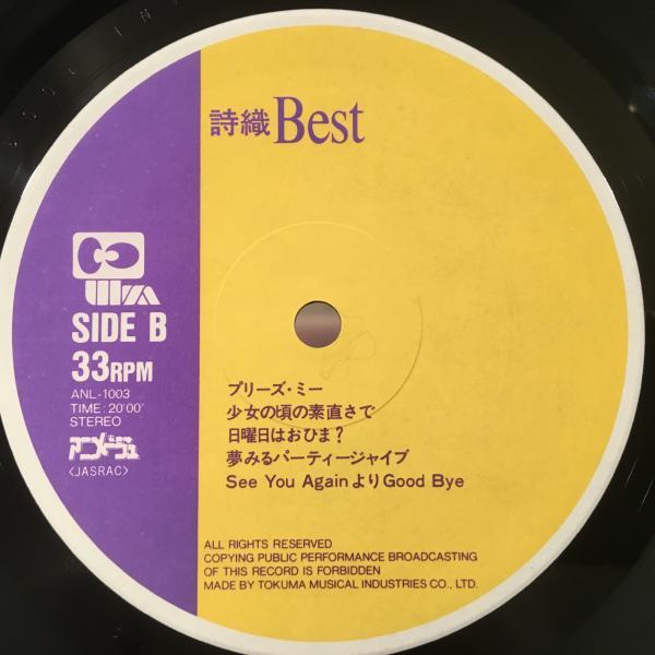 ★Shiori/BEST★和・歌謡レゲエ・ラバーズ!_画像3